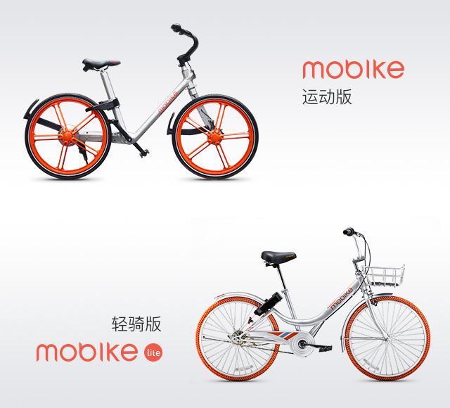mobike 1